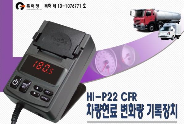 Hi-P22 CFR 차량연료변화량기록장치