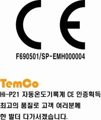 TemCO (Hi-P21) CE인증